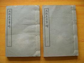元朝名臣事略(上、下)