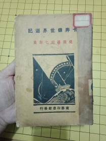民国20年初版初印---《卡奔德世界遊记--从开罗到乞斯曼》[附10多张大幅照片].书85品如图 ---内容完整