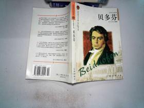 贝多芬——布老虎传记文库·巨人百传丛书:文学艺术家卷