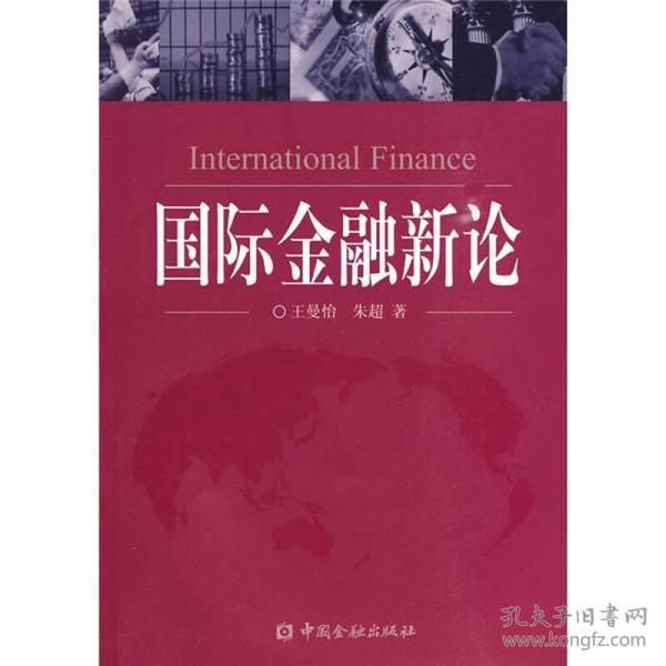 国际金融新论