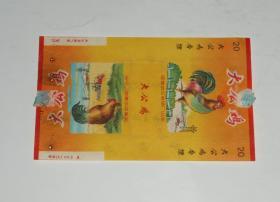 烟标--大公鸡(国营武汉)背面有字