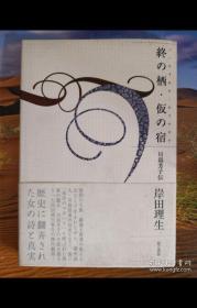 终の栖·仮の宿:川岛芳子伝