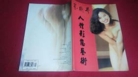 艺术界1998年总第51期(人体形态艺术)