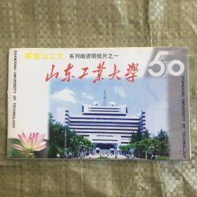 明信片:山东工业大学50年 10张