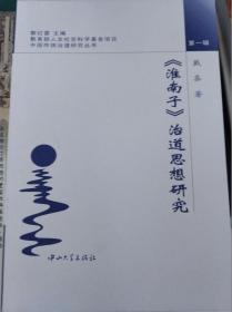 淮南子治道思想研究  05年初版