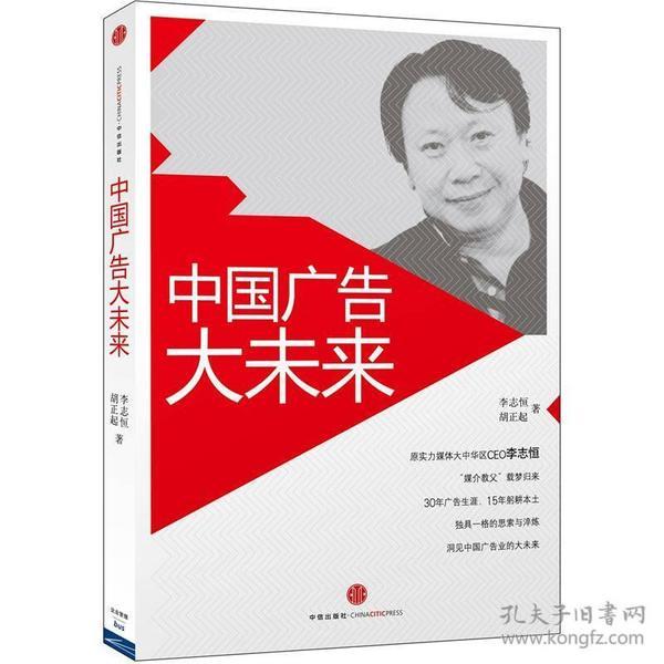 中国广告大未来