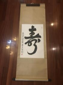 """上海佛教协会会长真禅法师""""寿""""字书法立轴"""