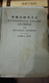 民国三十六年 实验高级英文法