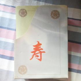 九九福寿宝典