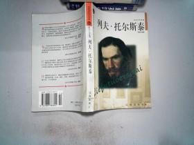 列夫·托尔斯泰——布老虎传记文库·巨人百传丛书:文学艺术家卷