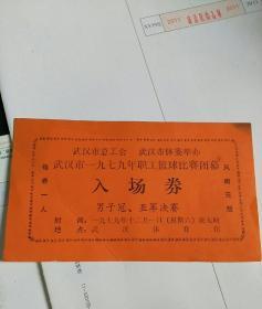 武汉市七九年职工篮球男子冠亚军比赛入场券