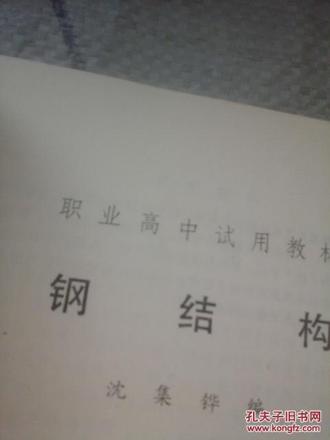 【图】职业高中排名高中钢结构建筑施工专业试用教材邓州