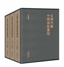 美国所藏中国铜器集录(全三册