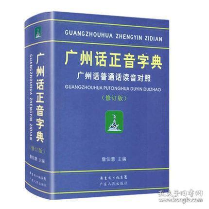 广州话正音字典广州话普通话读音对照\/作者:詹