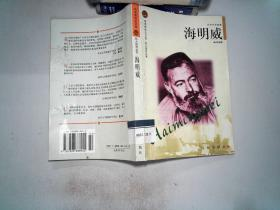 海明威——布老虎传记文库·巨人百传丛书:文学艺术家卷 后面有压痕