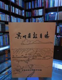 宾川县教育志