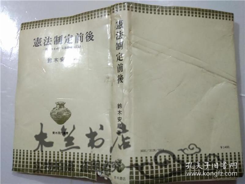 原版日本日文书 宪法制定前后 铃木安蔵 株式会社青木书店 32开硬精装