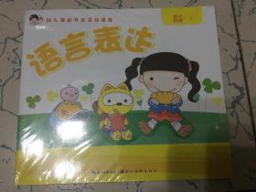 幼儿潜能开发活动课程:语言表达 [幼小衔接、上]全六册