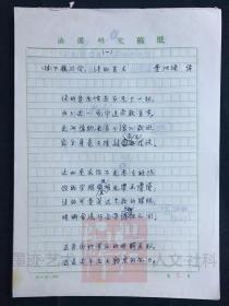【独自叩门·墨迹·艺术·人文社科】——著名翻译家 叶汝琏 翻译手稿·4页·WXYS1·43