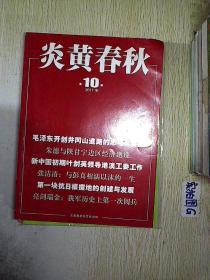 炎黄春秋 2017 10