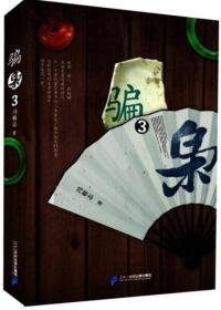 骗枭3(长篇小说)