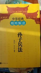 二手正版中华经典精粹解读:孙子兵法9787101078084