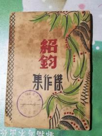 绍钧杰作集(民国全球书店版)