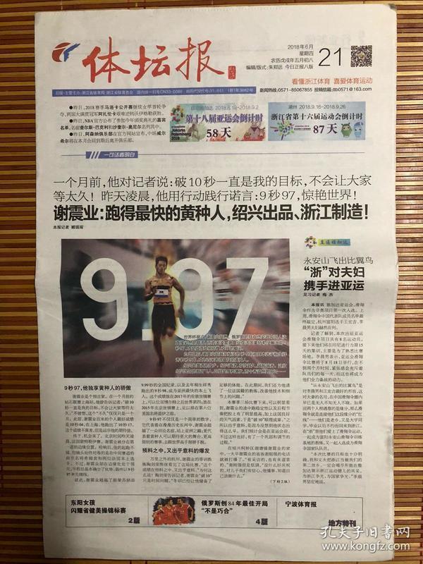 体坛报(2018年6月21日,谢震业:跑得最快的黄种人,绍兴出品、浙江制造!)