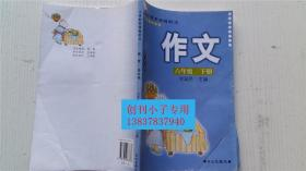 作文 六年级下册语文版义务教育课程标准  李国民主编 文心出版社