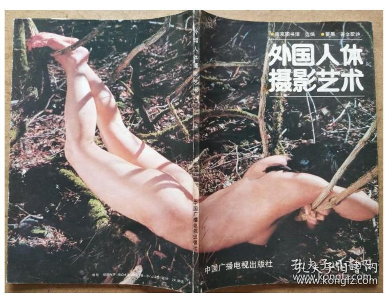 欧美大胆艺术摄影_【正版全彩色书】《外国人体摄影艺术》 大量人体艺术