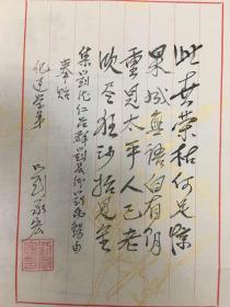 老济南三中于承宏校长致汤化过书法一页