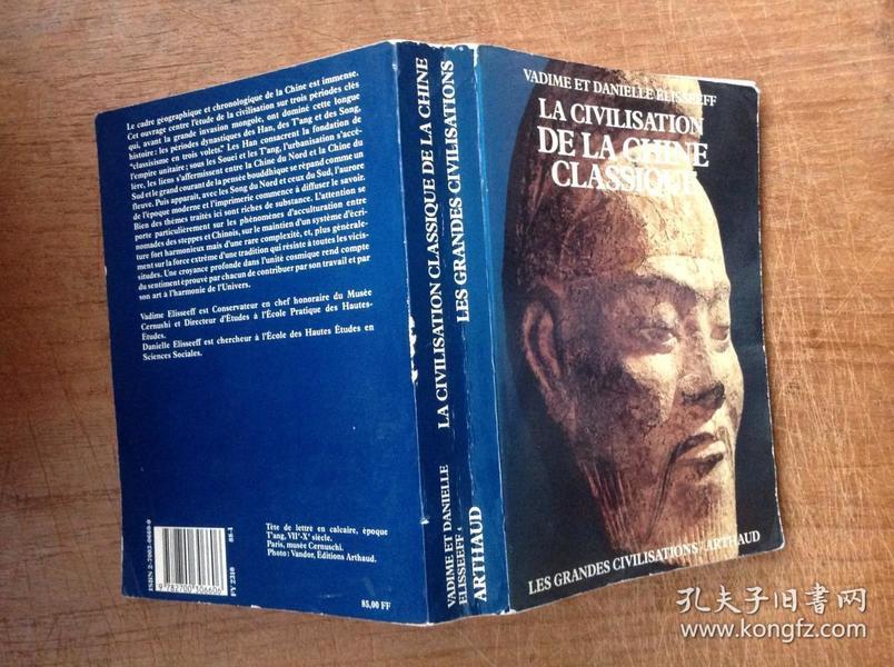 La civilisation de la chine classique