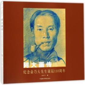 阿大画传(上下纪念俞乃大先生诞辰110周年)