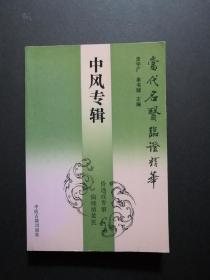 当代名医临证精华:中风专辑.
