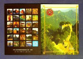 360010222明信片一套10张长城