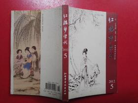 红楼梦学刊2012.5