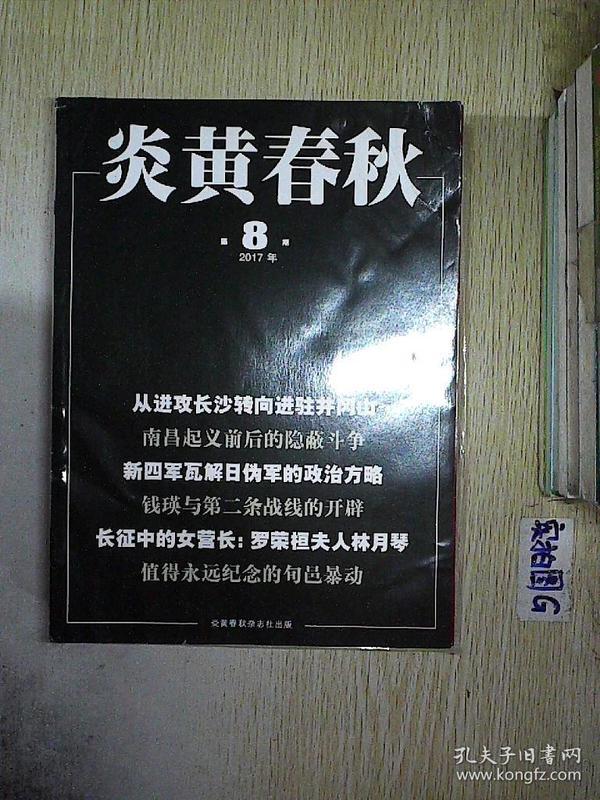 炎黄春秋 2017 8