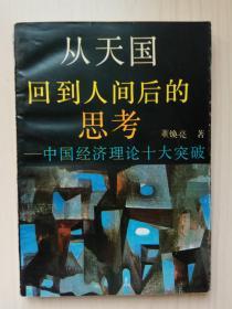 从天国回到人间后的思考:中国经济理论十大突破