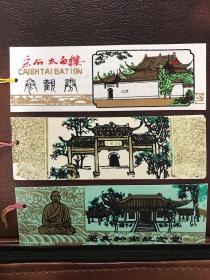 采石太白楼参观卷,扬州风光书签,鉴真和尚纪念堂书签,三张合售。