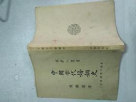 中国古代婚姻史 国学小丛书(民国14年版)