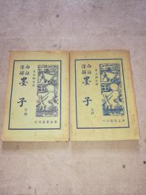 白话译解墨子 上下两册