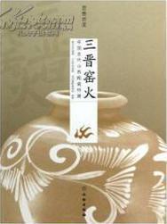 晋善晋美 三晋窑火:中国古代山西陶瓷特展