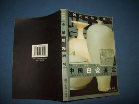 中国白瓷鉴定:[图集]