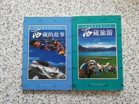 中国西藏基本情况丛书: 西藏旅游 、西藏的故事 两本合售