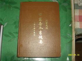 中国善本书提要