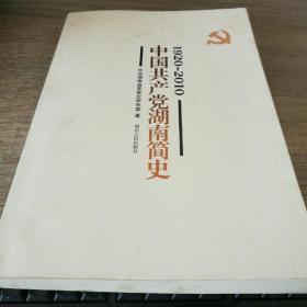 中共产党湖南简史 1920-2010