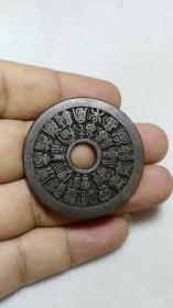 二十四体 篆书 福寿 铜花钱