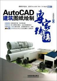 AutoCAD建筑制图绘制专家精讲(最新软件蓝本,适用于AutoCAD2006-2014版本)