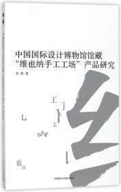 中国国际设计博物馆馆藏维也纳手工工场产品研究
