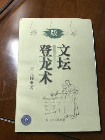 章克标 签名题词本 毛边本 《文坛登龙术》,四川文艺出版社 1999年初版本